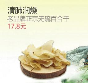 清肺润燥(玉竹、百合)