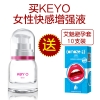 KEY O 女性快感增强液(焕能按摩精华露),15ML