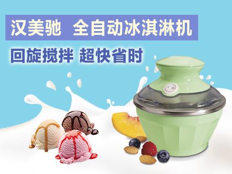 冰淇淋机器